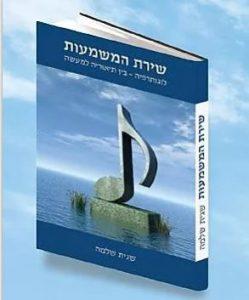הספר שירת המשמעות